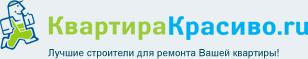 Ремонт квартир в Москве по выгодным ценам, евроремонт квартир, капитальный, косметический ремонт квартир, ремонт ванной комнаты, кухни, детской под ключ